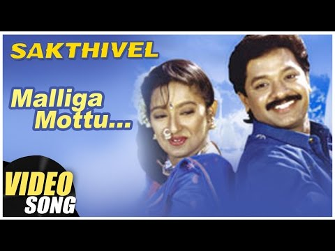 Malliga Mottu Video Song | Sakthivel Tamil Movie | Selva | Kanaka | Ilaiyaraaja | Music Master