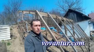 Каркас теплицы (солнечного вегетария) делал как и рекомендовал Иванов с наклоном к солнцу и параллельно земле. Переднюю (южную) стенку сделал наклонной, увеличив тем самым площадь вегетария на 6 квадратных метров, сэкономив на строительном материале и обогреваемой площади солнечного вегетария
