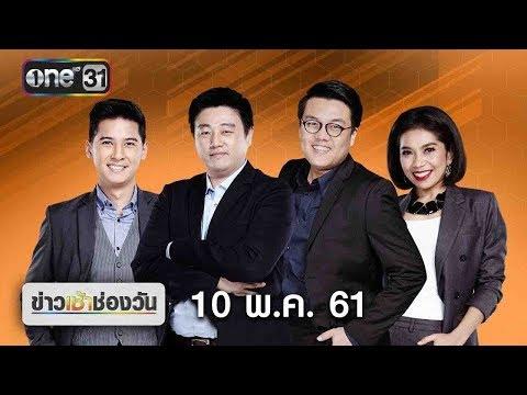 ข่าวเช้าช่องวัน | highlight | 10 พฤษภาคม 2561 | ข่าวช่องวัน | ช่อง one31