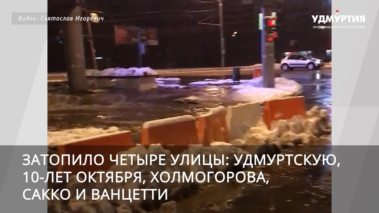 Порыв водопровода на Удмуртской