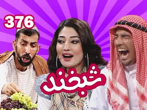latifa - Shabkhand Eid Special with Latifa Azizi Ep.376 28.07.2014 شبخند با لطیفه عزیزی هنرمند جوان کشور.