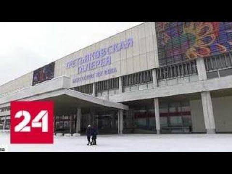 В Москве показали как будет выглядеть обновленная Третьяковка - Россия 24 - DomaVideo.Ru