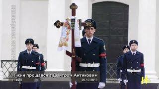 Ніжин прощався з Дмитром Антиковим. Ніжин 26.10.2019