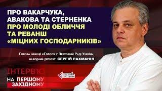 Сергій Рахманін про те, що робитиме партія «Голос» без Святослава Вакарчука
