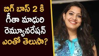 Geetha Madhuri Shocking Remuneration For Bigg Boss-2