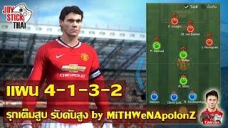 FIFA Online 3 - แผน 4-1-3-2 รุกเต็มสูบ หลัง Pressing สูง by MiTHWeNApolonZ, fifa online 3, fo3, video fifa online 3