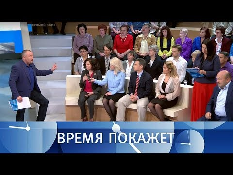 Мир по-американски Время покажет. Выпуск от 15.05.2018 - DomaVideo.Ru