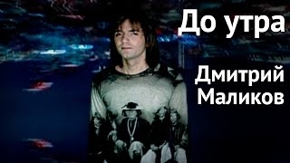 Дмитрий Маликов С днём рождения, мама retronew