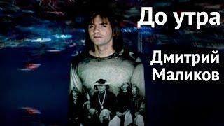 Дмитрий Маликов С чистого листа retronew