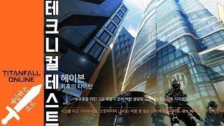 최후의 타이탄 모드 - 헤이븐 맵 플레이