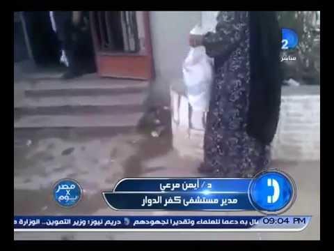 بالفيديو.. مستشفى كفر الدوار: مشهد ولادة الطفل في الشارع موجود في كل دول العالم