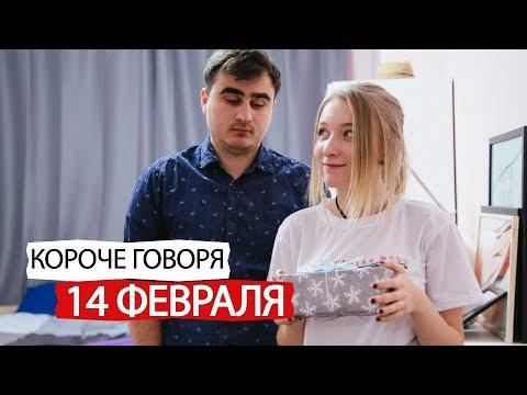 Короче говоря, 14 февраля (видео)
