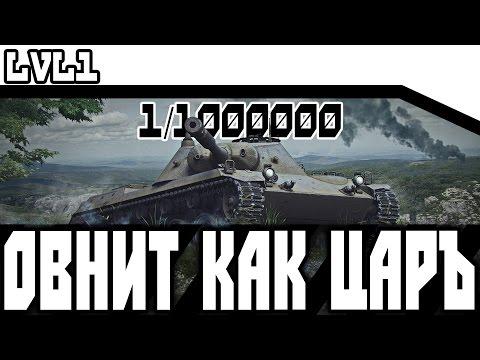 ОВНИТ КАК ЦАРЪ - Ru 251 wot / World of Tanks