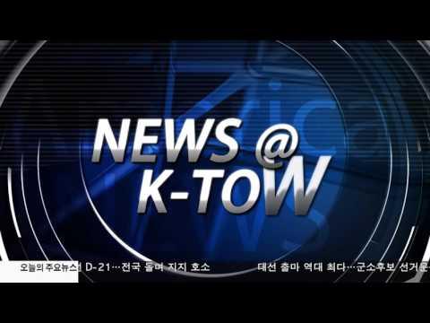 한인사회 소식 4.17.17 KBS America News