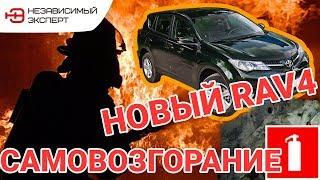 НОВЫЙ RAV4 САМ ЗАГОРЕЛСЯ! И…..