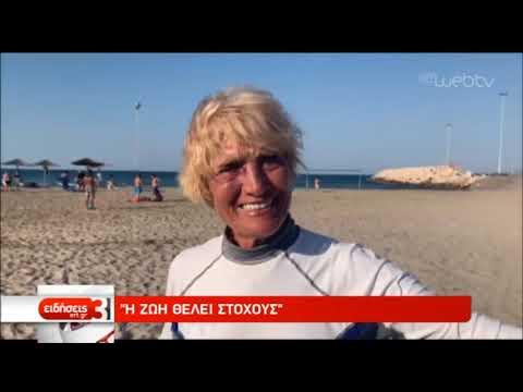 81χρονη σέρφερ ταξιδεύει στο Ιόνιο | 25/08/2019 | ΕΡΤ