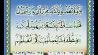 ختمه قرآنيه كامله_عبد الرحمن السديس-الشريم_الجزء5_ 4-5.flv