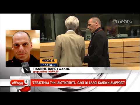 Αντιδράσεις για την πρόθεση Βαρουφάκη να κοινοποιήσει ηχογραφήσεις του Euogroup | 05/09/2019 | ΕΡΤ