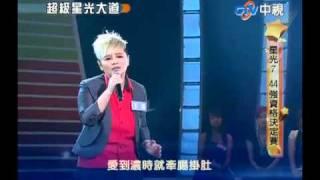 Download Lagu 超級星光大道 20100827 王雯(D9) - 離人 Mp3