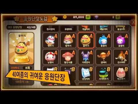 Video of 역전! 맞짱탁구K for Kakao : 시즌2