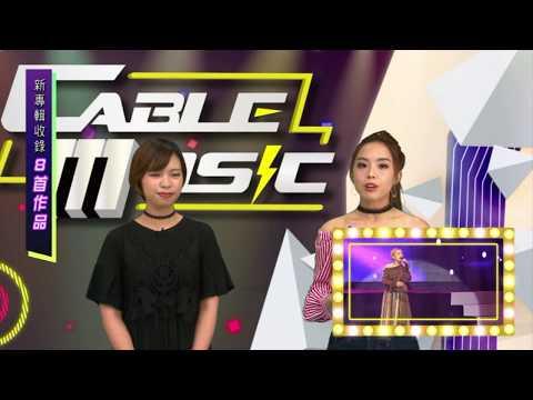 cable music 有線音樂 第十五集