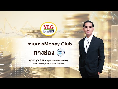 รู้ทันหุ้น@MoneyclubAsia by YLG 26-11-2020