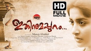 Ithinumappuram New Malayalam Full Movie | Latest Malayalam HD Movie | Meera Jasmine | Siddique