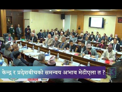 (Kantipur Samachar |  अन्तर प्रदेश परिषद्को पहिलो बैठक राजधानीमा सुरु - Duration: 2 minutes, 44 seconds.)