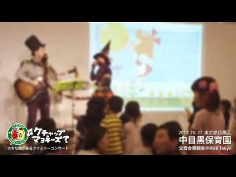 ハロウイン☆ファミリーコンサート!目黒区立・中目黒保育園