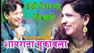 Video शरीफ परवाज़  रुखसाना बानो का मुक़ाबला Sharif V/S Rukhshana bano Happy new year 2018 MP3, 3GP, MP4, WEBM, AVI, FLV Agustus 2018