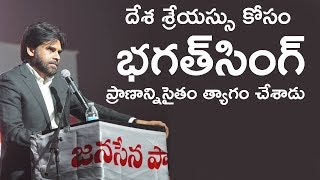Bhagat Singh willed to Die for the Nation || Pawan Kalyan || JanaSena Pravasa Garjana || Dallas