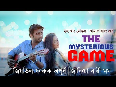 Bangla New Natok | Ft Ziaul Faruq Apurba | Zakia Bari Momo | The Mysterious Game || New Bangla Drama