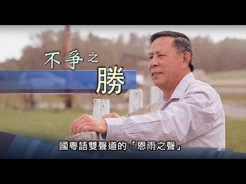 電視節目 TV1358 不爭之勝 (加拿大系列)