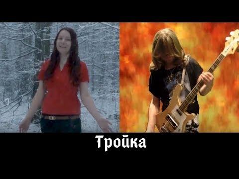 Alisa Yastrebova - Troika/Тройка(ft. Toto)