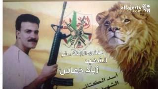الذكرى السنوية الرابعة عشر على استشهاد القائد زياد دعاس