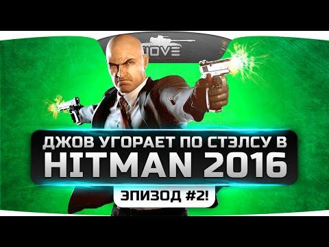 Джов убивает по стэлсу в HITMAN™ 2016! Эпизод #2: Сапиенца. Сильвио Карузо. [6 мая, 20-00]