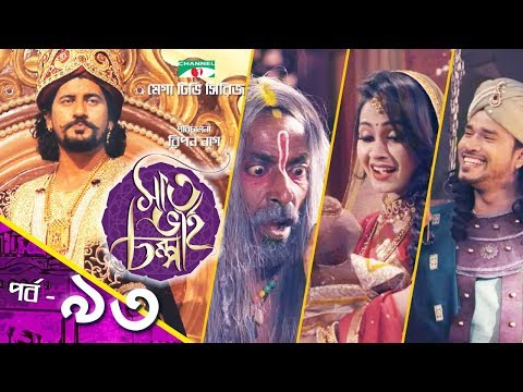 সাত ভাই চম্পা | Saat Bhai Champa |  EP 93 |  Mega TV Series | Channel i TV
