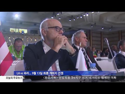 IOC, 2024 올림픽 개최지 후보 LA 실사 돌  5.10.17 KBS America News