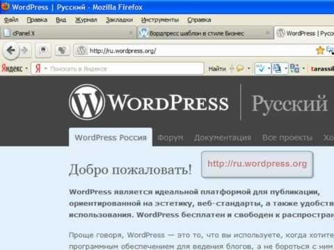 *Установка WordPress*