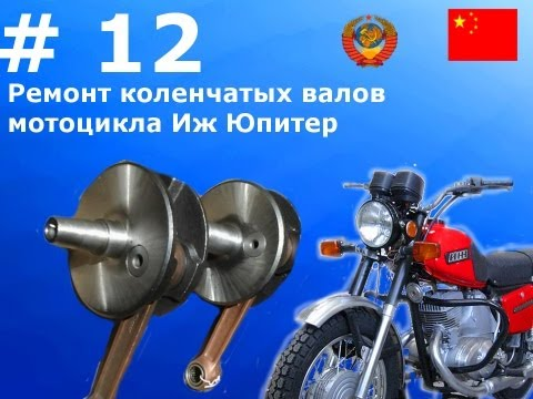 Валов мотоцикла иж юпитер иж планета
