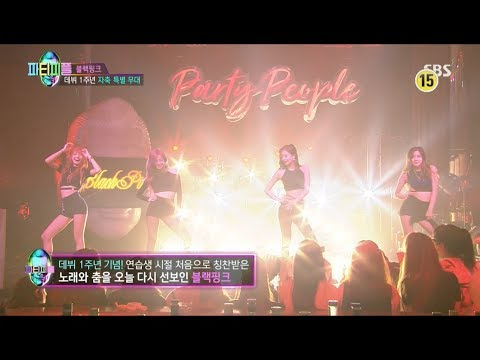 BLACKPINK - 'PARTITION (Beyonce)' DANCE COVER 0812 SBS PARTY PEOPLE