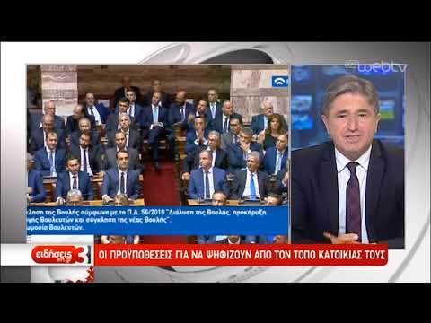 Στα κόμματα το σχέδιο νόμου για την ψήφο των αποδήμων | 08/11/2019 | ΕΡΤ