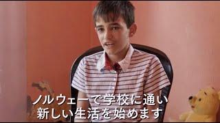映画『存在のない子供たち』UNHCR特別映像