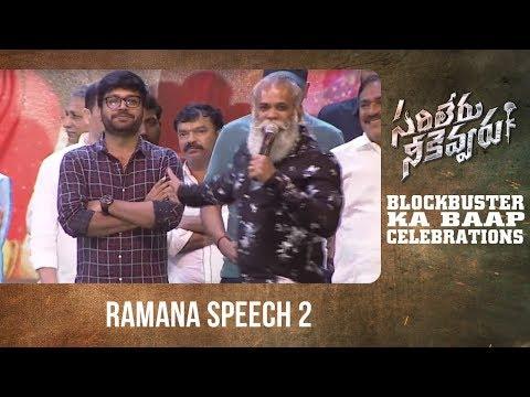 Ramana Speech @ Sarileru Neekevvaru BLOCKBUSTER KA BAAP Celebrations