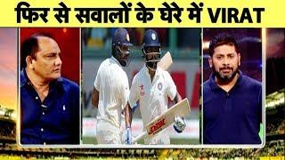 Aaj Tak Show: Azhar का Virat से सवाल, अगर Rohit को ड्रॉप ही करना था तो फिर क्यों चुना Tests में |