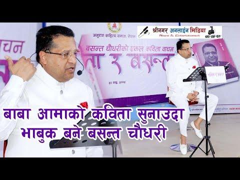 (बाबा , आमाको कबिता सुनाउदा भाबुक बने बसन्त चौधरी  Basanta Chaudhary Poim - Duration: 19 minutes.)