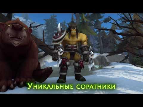 World of Warcraft: Legion расширенный обзор (RU)