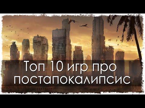 Топ 10 лучших игр про постапокалипсис