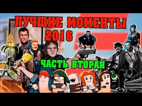 Трансляции StopGame.ru — лучшие моменты 2016-го (2 часть)
