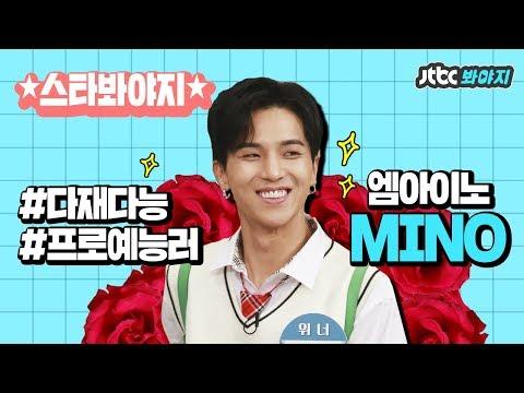 [스타★봐야지] ♡입덕주의♡ 다재다능 甲 송민호(WINNER MINO) 너무 좋아↗  #WINNER #JTBC봐야지 - Thời lượng: 15 phút.